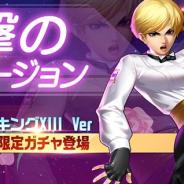 "OURPALM、『KOF'98 UM OL』に新たなLR格闘家となる""美しき蹴撃のイリュージョン""男装の麗人「キングXIII Ver」を実装!"