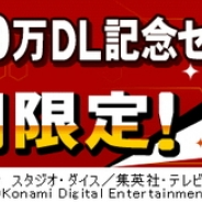 KONAMI『遊戯王 デュエルリンクス』がApp StoreセールスランキングでTOP20復帰 72時間限定の6500万DL記念セールを実施中