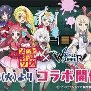 Cygames、『ワールドフリッパー』でTVアニメ「ゾンビランドサガ」コラボイベントを開始!