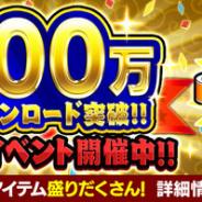 ポノス、『にゃんこ大泥棒』が100万ダウンロードを突破! 記念イベントを開催