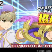 スクエニ、『スクールガールストライカーズ2』で「夜木沼伊緒」のEXR新シリーズが入手できる「協力戦」イベントを開催!