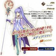 FGO ARCADE PROJECT、『Fate/Grand Order Arcade』に新サーヴァント「★4メディア〔リリィ〕」を10月3日より実装 ピックアップ召喚も開催