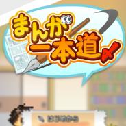 カイロソフト、漫画家シミュレーションゲーム『まんが一本道〆』のAndroid版に続きiOS版もリリース!