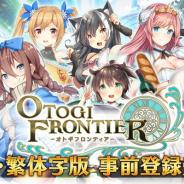 DMM GAMES、『オトギフロンティア』の繁体字/英語版『OTOGI FRONTIER』の事前登録を開始!