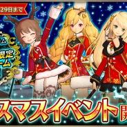 DMM GAMES、『OZ Chrono Chronicle』でクリスマス限定コスチュームなどが手に入る「クリスマスイベント」を開催