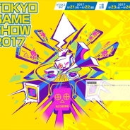 【TGS2017】アソビモ、「TGS2017」アソビモ特設サイトをオープン ステージイベントや会場で配布するノベルティ情報を公開予定