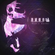 ノイジークローク、イベント限定発売だった『消滅都市』のリミックスアルバムを3月22日より一般販売