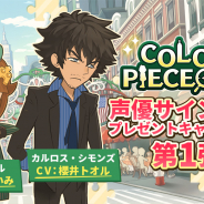 アクセルマーク、『COLOR PIECEOUT(カラーピーソウト)』で田中あいみさん・櫻井トオルさんのサインが当たる初のプレゼントキャンペーンを実施!