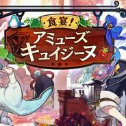 任天堂とCygames、『ドラガリアロスト』で施設イベント【復刻】「食宴!アミューズキュイジーヌ」を12月21日15時より開催