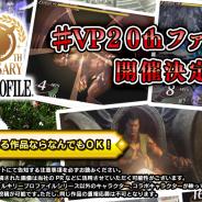 スクエニ、『ヴァルキリーアナトミア ‐ジ・オリジン‐』で『ヴァルキリープロファイル』シリーズ20周年を祝う「#VP20th ファンアート」コンテストを開催!