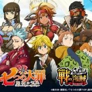 セガゲームス、『戦の海賊』でアニメ「七つの大罪」とのコラボレーションが決定 6月17日より事前登録を開始