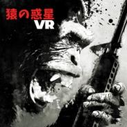 【PSVR】『VR 猿の惑星』が国内で配信開始