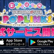 バンナム、『アイドルマスター ポップリンクス』の正式サービスを開始 「アイドルマスター」シリーズのアイドル達が夢の共演!