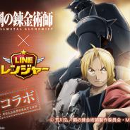 LINE、『LINE レンジャー』でTVアニメ「鋼の錬金術師 FULLMETAL ALCHEMIST」とのコラボレーションを実施