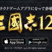 ブロードメディア、スマホ・タブレット向けクラウドゲームアプリ『三國志12』を提供開始 コーエーテクモの人気シリーズがスマホで楽しめる!