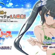 WFS、『ダンメモ』で「ダンまちII OVAリリース記念ガチャ」を開催! 「★4[水着勝負]ヘスティア」が新たに登場