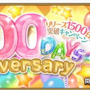 FGO PROJECT、『Fate/Grand Order』のリリース1500日を記念し9月6日限定のログインボーナス…聖晶石×10個をプレゼント!