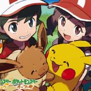 Nianticとポケモン、『Pokémon GO』で「メルタン」の「スペシャルリサーチ」など様々なイベントを実施