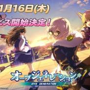 DMM GAMES、『オーブジェネレーション~攻防する異能力少女~』の1月16日配信開始が決定!