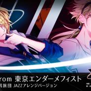 アカツキ、『JAZZ-ON!(ジャズオン!)』のCD発売に先駆け新曲2曲をYouTubeチャンネルで公開!