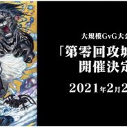 アソビモ、『ETERNAL』で大規模GvG大会「第零回攻城戦」を2月27日に開催決定! アジア大会も開催予定