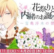 ビジュアルワークス、『なむあみだ仏っ!』でイベント「花祭りと内緒のお誕生会 ~盲亀浮木の譬え~」を本日12時より開始!