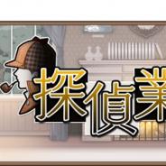 ブシロード、『名探偵コナンランナー』でイベント「探偵業の傍ら」と特効キャラクターガチャを開催!