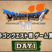 スクエニ、スマートフォン版『ドラゴンクエストVII エデンの戦士たち』33%OFFセールを開催 7日間ゲーム実況も実施