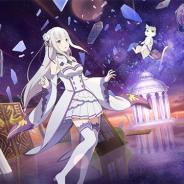セガ、『Re:ゼロから始める異世界生活 Lost in Memories』が事前登録キャンペーンの続報を公開!