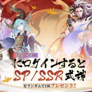 NetEase、『陰陽師本格幻想RPG』で三周年CP開催! SP/SSRスペシャルログイン報酬や未所持SP/SSR確定召喚など