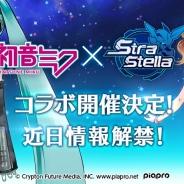 ネクソン、『StraStella』がバーチャルシンガー「初音ミク」とのコラボレーションを今秋に開催決定