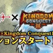 セガネットワークスとGMOゲームポット、『キングダムコンクエスト2』と『Wizardry Schema』のコラボレーションイベントを開催