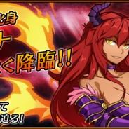 台湾Mobimon、軍記シミュレーションRPG『レルムクロニクル』で期間限定ストーリー「外界神降臨」の序章イベントを開催