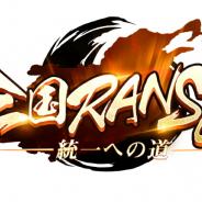 インゲーム、戦略ストラテジーゲーム『三国RANSE』をリリース