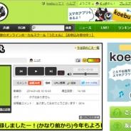 サイバーエージェント、カヤックの音声投稿コミュニティサイト「koebu(こえ部)」を事業譲受…株式会社koebu設立へ。『ガールフレンド(仮)』などスマホゲームとの相乗効果を期待視