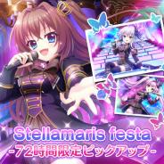 ポニーキャニオンとhotarubi、『Re:ステージ!プリズムステップ』で「Stellamaris festa -72時間限定ピックアップ」を開催!