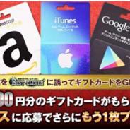 gloops、『ベスイレ+』でギフトカードプレゼントキャンペーンを実施 ギフトカード1500円分が当たる!