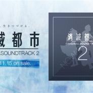ノイジークローク、『消滅都市2』のサウンドトラック第二弾を11月15日に発売決定 特典CDに収録する楽曲の一部をアンケートで募集
