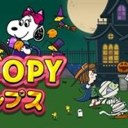 カプコン、 『スヌーピードロップス』がハロウィンの装いにアップデート 期間限定イベント「ワイルドトレジャー」も開催