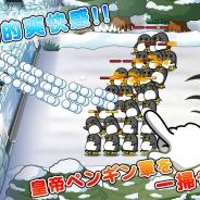 リンクキット、迫り来る皇帝ペンギン軍を一掃する新作ディフェンスゲーム『SNOW WORLD』の事前登録を開始。TGSにもプレイアブル出展が決定