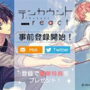 新書館とアリスマティック、人気漫画「テンカウント」の恋愛SLGのアプリ版『テンカウント for App react』の事前登録を開始!