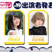 ブシロード、「バンドリ!TV LIVE 2020」第19回を6月11日に配信 伊藤美来&吉田有里ペアが登場