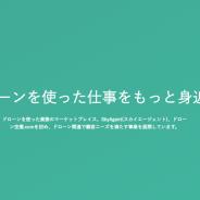 岡山のドローン事業者による、岡山県ドローン協会が発足