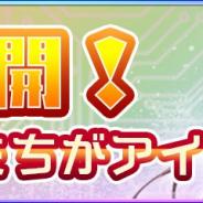 ブロッコリー、『Z/X Code OverBoost』でアイドルユニット「SHiFT」を実装! 3月中旬にはイベントクエストも!