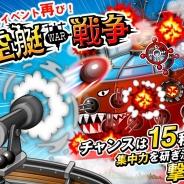 アソビズム、iOSアプリ『ドラゴンリーグX』で期間限定イベント「飛空艇戦争」を開催。制限時間内に飛空艇を撃破しよう