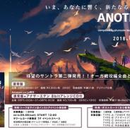 プロキオン・スタジオ、『アナザーエデン 時空を超える猫』の第二弾サウンドトラック「アナザーエデン オリジナル・サウンドトラック 2」を本日より発売開始