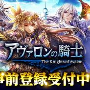 マイネットゲームス、『アヴァロンの騎士』mixi版の事前登録開始 豪華登録特典のプレゼントも