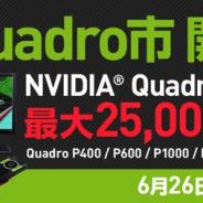 ユニットコム、最大25,000円OFFでBTOパソコンが買える『Quadro市』を開催