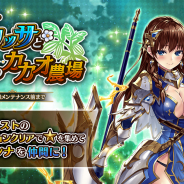 DMM GAMES、『Gemini Seed』で期間限定イベント「商人アリッサと運命のカカオ農場」を開始!