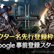 Netmarble Games、『リネージュ2 レボリューション』でキャラクター名の先行登録可能人数を拡大! Google Playでの事前登録受付も開始